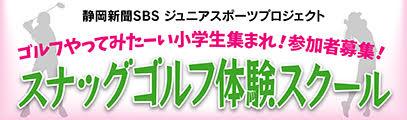 静岡新聞SBSジュニアスポーツプロジェクト スナックゴルフ体験