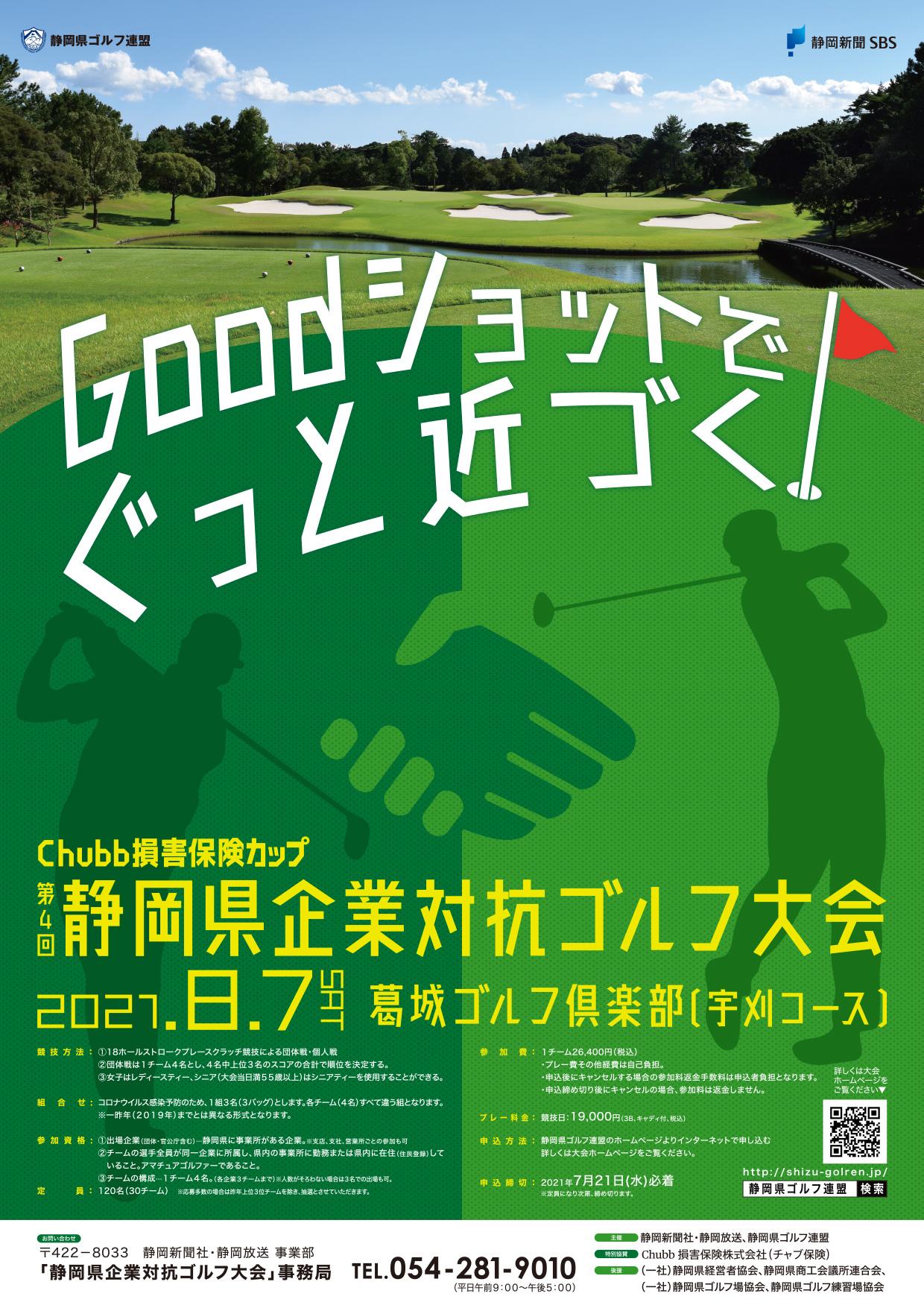 連盟 関東 ゴルフ プロフェッショナルメンバー研修会